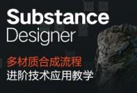 Substance系列应用¡¶多材质合成流程¡·进阶技术教学-SD篇¡¾高级进阶¡¿