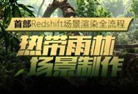 Redshift+Speedtree影视级场景《热带雨林》系统制作【案例实战】