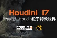 Houdini17核心功能从入门到高手教学【软件入门】