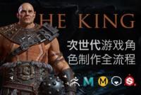 PBR次世代游戏角色《王国之王》全流程制作中文教程【实时答疑|超长课时】
