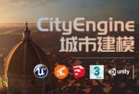 CityEngine 《佛羅倫薩》數字城市制作教程