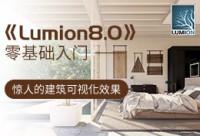 lumion8.0零基礎入門教程