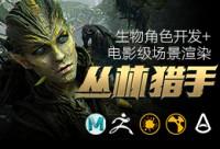 《丛林猎手》电影级生物角色开发+氛围场景渲染【顶级案例实战】