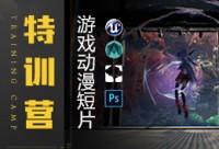 【已開課】虛幻引擎專家—UE4游戲動漫短片制作系統特訓營