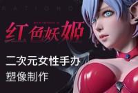 《紅色妖姬》—二次元女性手辦塑像制作全流程教學【進階技術】
