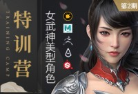[第二期]-黃惠峰《女武神》美型女性角色特訓營【特訓營|直播】