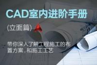 CAD進階手冊- 帶你深入了解工程施工注意事項(立面篇)
