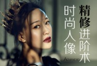 中国商业修图金牌讲师教你—时尚人像精修技术【实时答疑】