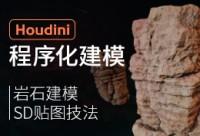 Houdini+SD程序化建模演繹《巖石資產》系統教學【建模新思路】