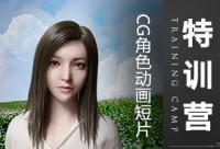 【即將開課】虛擬角色MV《心之旋律》-ZivaVFX&UE4動畫制作特訓營