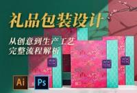 礼品包装《由内而外多风格全系列》从创意到生产完整解析【学会成本核算】