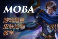 次世代美术大神谭成彬—MOBA游戏角色皮肤美宣绘制教学课【全网首部】
