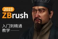 ZBrush2019中文版從入門到精通全面深入教學【教程答疑】
