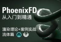 PhoenixFD for Maya影视特效从入门到精通教学-流体篇