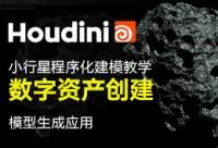 Houdini 數字資產創建之小行星程序化建模教學【正版|中字】