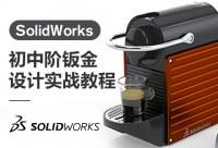 达索SolidWorks公司认证企业培训讲师带你走进钣金设计世界【教程答疑】