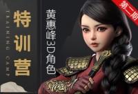 【已招滿】黃惠峰3D角色專項突破特訓營-[第二期]