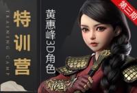 [第三期]-黃惠峰3D角色專項突破特訓營【特訓丨直播】