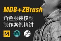 MD8 + ZBrush高模角色制作流程教學【案例實戰】