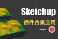 sketchup插件合集教程-快速提升工作效率