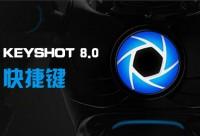 keyshot8.0快捷鍵技巧分享【讓學習|工作更高效】