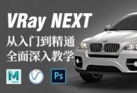 VRay3.6 for maya和VRayNEXT從入門到精通全面深入教學【教程答疑】