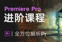 Premiere 全方位進階寶典