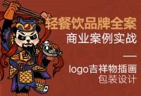 轻餐饮火锅外卖品牌设计【商业项目】