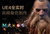 UE4全实时效果《战士小矮人》高精游戏角色制作