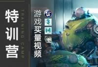 UE4《游戲買量視頻》專項突破特訓營【實名驗證】