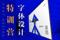 【新课优惠】字体设计系统特训营【特训 直播】