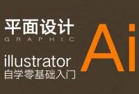 【illustrator教程】-平面设计自学零基础入门视频教学