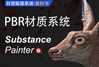 PBR材质《惊鹿》SP材质贴图系统教学【基础|案例】