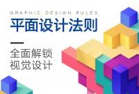 理論+實踐《平面設計法則》全面解鎖視覺設計