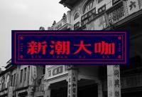 《新潮大咖》字體設計