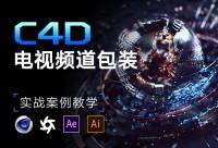 C4D电视频道包装-创意设计【现场课堂精剪版】