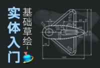 UG10.0-基础草绘&实体入门机械图纸案例教学【线下教学实例】
