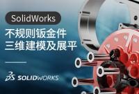 达索SOLIDWORKS认证讲师-高级钣金展开实用技术教程【异形钣金|不规则钣金|不可展钣金】