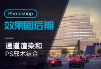 Photoshop-建筑商业效果图后期案例实战教程