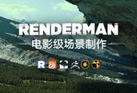 新版RendermanV23—《電影級大型真實場景》全流程教學【全網首發】
