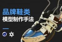C4D+OC《品牌鞋类模型制作手法》布线原理讲解【案例教学】
