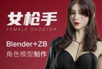 ZBrush&Blender模型角色《女枪手》制作全流程【案例教学】
