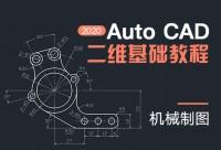 AutoCAD 2020-机械制图入门到精通系统教程【快速入门】