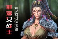 写实风CG角色《部落女战士》全流程制作教学【双案例】