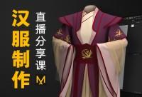 翼狐網&Marvelous Designer軟件官方合作出品-漢服制作流程詳解【免費分享課】
