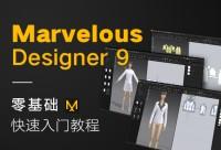 【免費分享課】翼狐網&Marvelous Designer軟件官方合作出品-Marvelous Designer 9快速入門教學