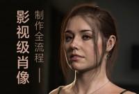 影視級寫實角色《Hana》肖像風格案例制作全流程【案例教學】