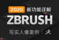 探索ZBrush2020新功能及《威虎山老七写实案例》制作流程