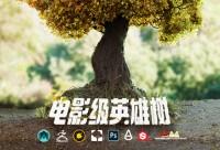 Speedtree电影级《英雄树》植物案例制作全流程教学