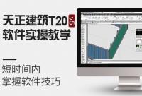天正建筑T20v5教学【软件实操】